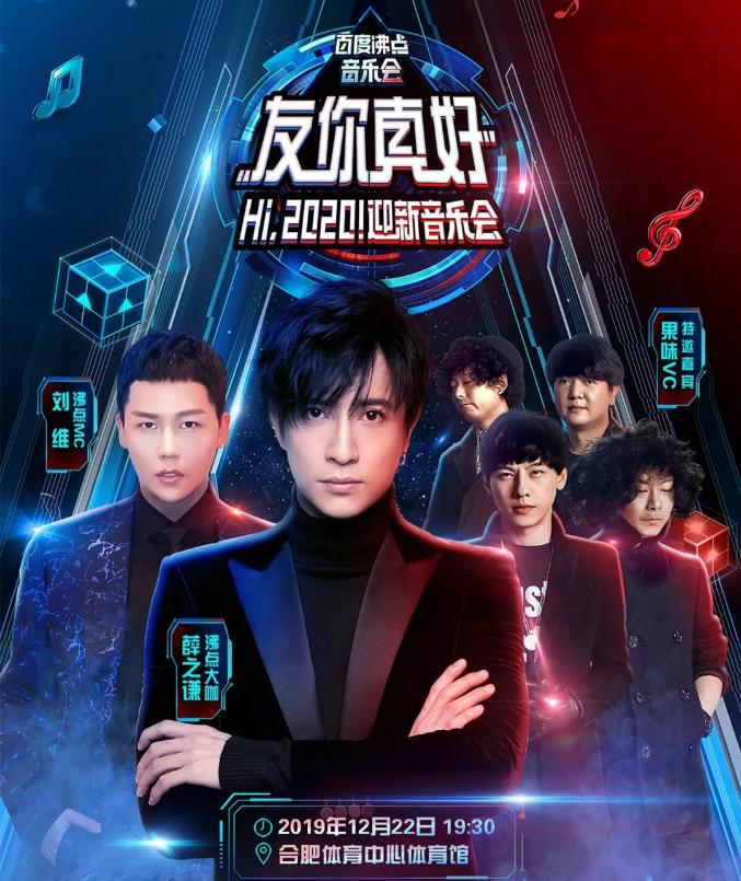 2019薛之谦刘维合肥群星演唱会