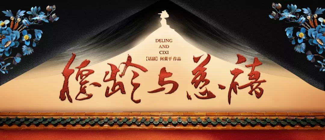 2021北京保利剧院话剧德龄与慈禧门票