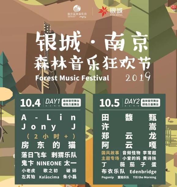 2019南京森林音乐节门票预订、开售时间、演出安排