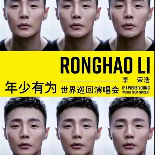 2019李荣浩武汉演唱会门票价格、演出详情、购票指南