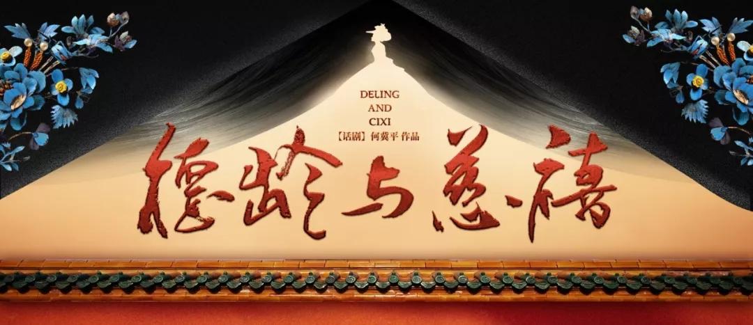 2021话剧德龄与慈禧北京站门票价格及订票地址