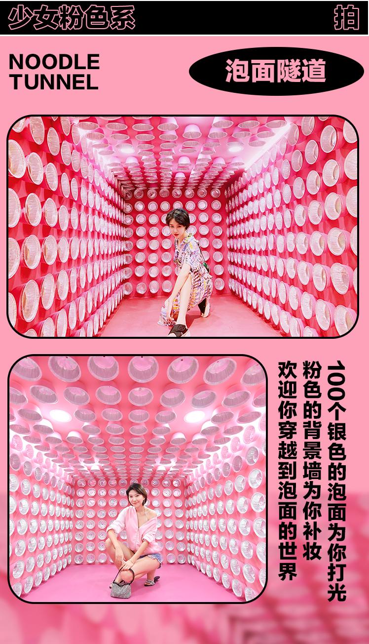 2020上海泡面博物馆