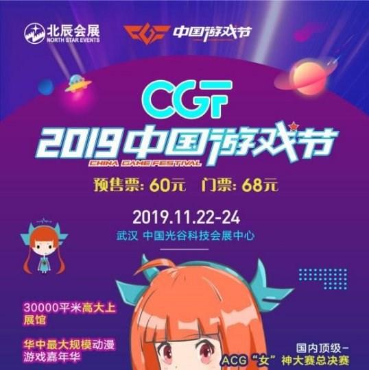 2019武汉第二届中国游戏节(时间+地点+门票价格)