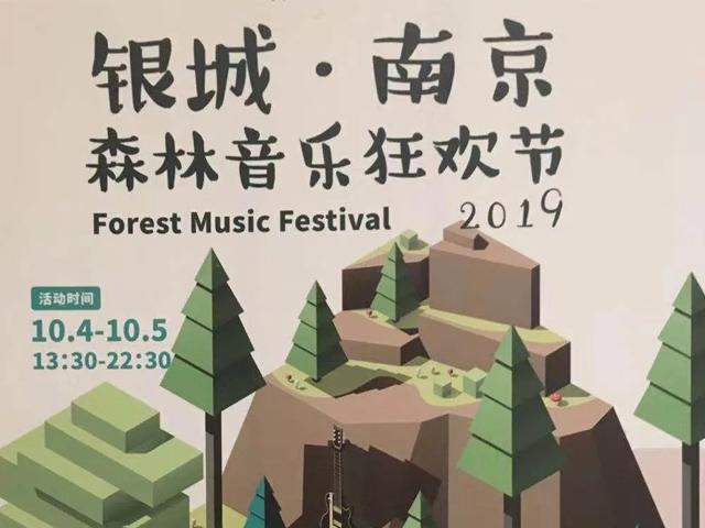 2019南京森林音乐节门票价格、演出阵容、购票指南