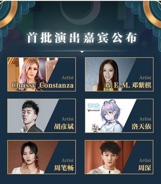 2019-2020B站北京跨年演唱会