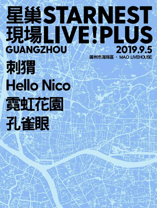 广州星巢音乐节