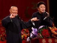 郭德纲岁末北京封箱相声专场2020在哪买票?什么时候开售?