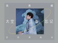 2020吴青峰广州演唱会在哪买票?