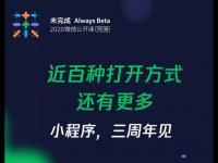 2020广州微信公开课主讲人是谁?在哪举办?