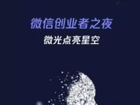 2020广州微信公开课(时间+地点+票价+购票入口)