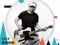 2019黄海森林音乐节门票在哪买?