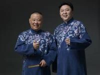 2019郭德纲北京相声专场(时间+地点+门票)订票指南