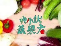 2019音乐剧帅小伙的蔬果店上海站门票预订、开售时间、演出安排