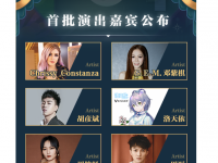 2019-2020B站北京跨年演唱会嘉宾都有谁?票价在哪买?