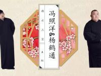 2019德云三宝北京相声专场时间、地点、门票价格