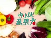 音乐剧帅小伙的蔬果店上海站2019门票、时间、地点