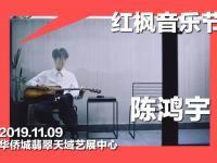 2019南京华侨城红枫音乐节门票、时间、地点