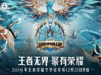 2019王者荣耀广州冬季冠军杯总决赛门票价格赛事介绍一览