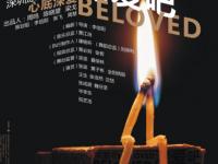 2020音乐剧《Beloved深爱吧》-深圳站(时间+地点+订票方式)