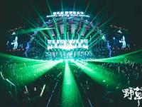 2019重庆野草音乐节门票价格及演出安排