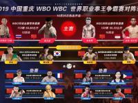 2019重庆WBO WBC拳王争霸赛门票价格及订票地址