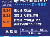 2020郑州冰淇淋音乐节演出详情及订票网址