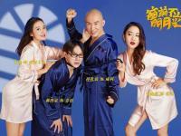 2019舞台剧窗前不止明月光北京站门票价格及购票网址