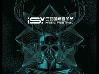 2019ISY三亚国际音乐节门票价格、演出阵容、购票指南