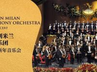 2020意大利米兰交响乐团武汉音乐会曲目单及演出详情