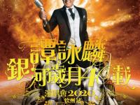 2020谭咏麟上海演唱会演出详情及订票地址