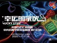 2020音乐剧《幸运的家伙》北京站(时间+地点+门票)