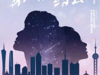 2020喜剧《第一次约会》上海站(时间+地点+票价)