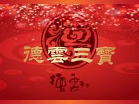 2020德云三宝郑州相声专场(时间+地点+门票)信息一览