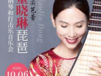 2019董晓琳南京音乐会票价、地点、时间
