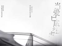 2019音乐剧当爱已成往事北京站演出安排及购票指南