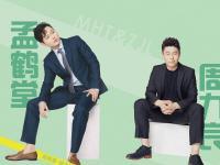 2019孟鹤堂周九良济南相声专场(时间+地点+门票)