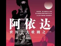 2020歌剧《阿依达》武汉站时间、地点、门票价格