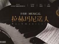 2019音乐剧拉赫玛尼诺夫南京站门票价格、购票链接、演出介绍