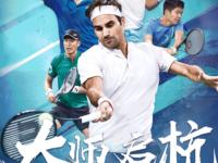 2019杭州天猫杯国际网球邀请赛(时间+地点+门票+赛程+座位图)