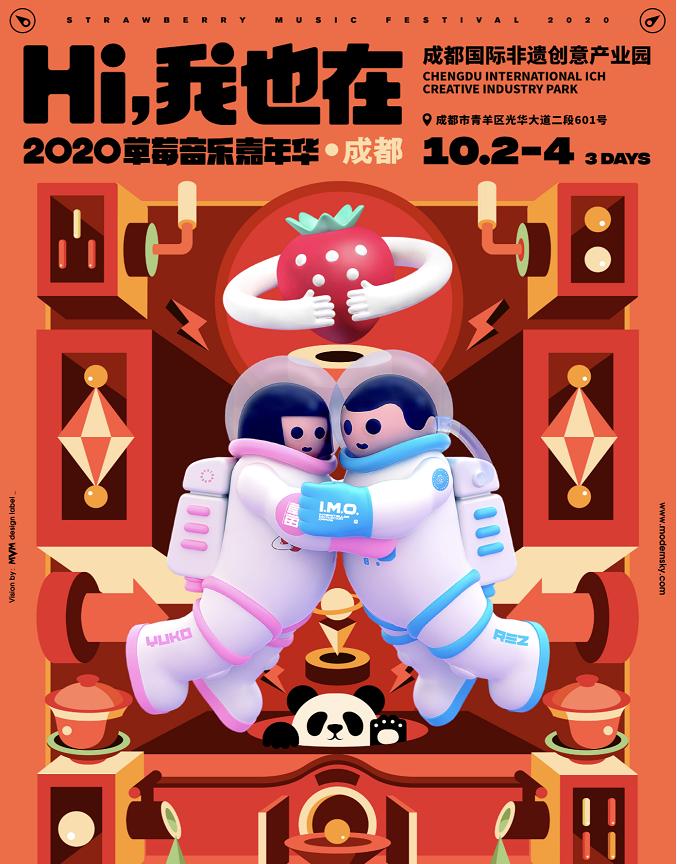 成都草莓音乐节