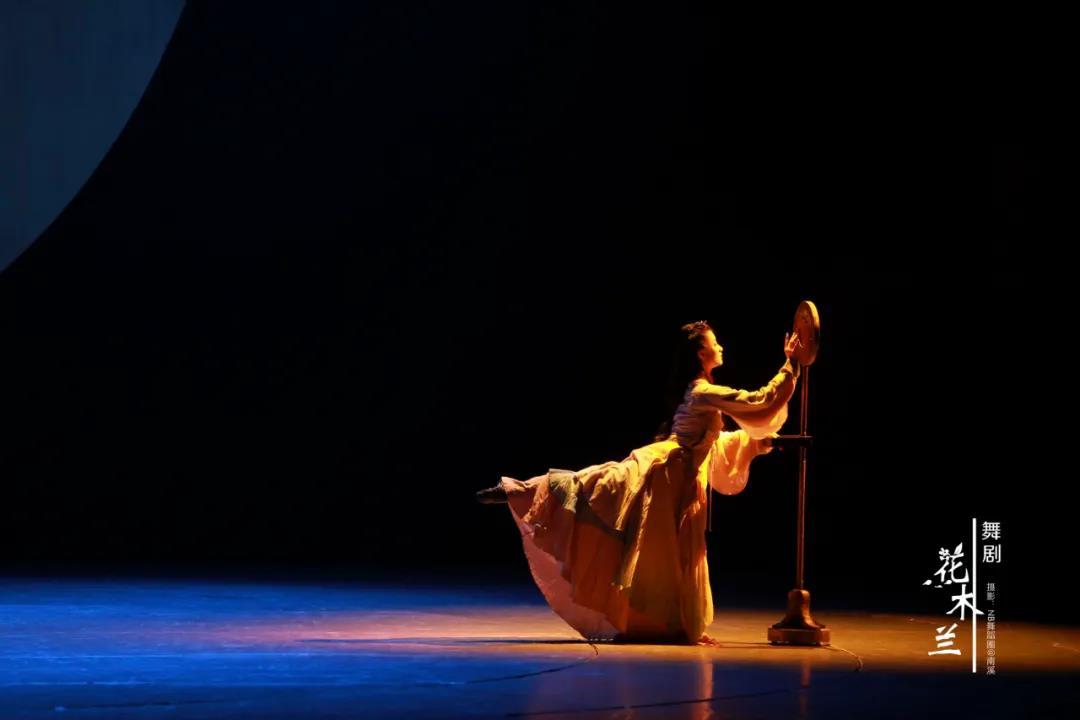 舞剧《花木兰》