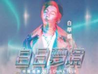 2020白举纲南京演唱会时间、地点、门票详情信息一览