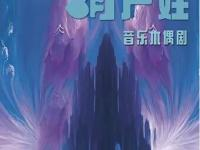 经典木偶剧《葫芦娃》重庆站演出预告及看点解密