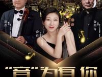 2020音为有你贵阳音乐会(时间+地点+订票方式)