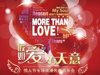 2020浪漫经典名曲北京音乐会时间、地点、门票价格