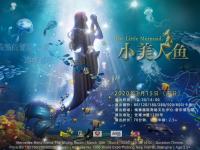 童话剧《小美人鱼》上海站即将上演 不容错过的经典儿童剧