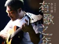 李宗盛岳阳演唱会2020(时间+地点+票价)