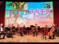 2020久石让宫崎骏南京视听音乐会演出曲目(时间、地点、门票价格)