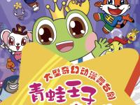 舞台剧《青蛙王子之魔法深渊》珠海站演出安排(时间、地点、门票价格)信息一览