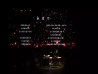 2020上海《情爱江南》跨界音画音乐会门票怎么购买?